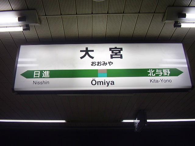 oomiya.jpg
